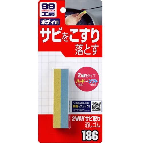 SOFT99 多用途除鏽橡皮