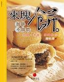 (二手書)來塊餅【加餅不加價】:發麵燙麵異國點心