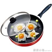 平底鍋不粘鍋家用小煎鍋煎蛋餅牛排煎鍋電磁爐燃氣灶通適用 蘇菲小店