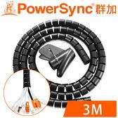 群加 PowerSync 纏繞管保護套電線理線器25mm/3m(ACLWAGW325S)