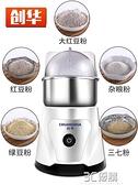 研磨機磨粉機打粉機家用小型多功能超細五谷雜糧研磨機中藥材粉碎機 3C優購HM