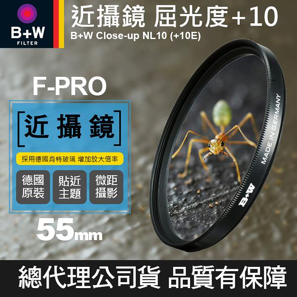 【B+W 近攝鏡】55mm Close-up NL10 +10E 屈光度+10 Macro 微距 近拍鏡 鏡片 公司貨