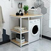 洗衣機置物架洗衣機置物架落地家用浴室架子全自動陽臺創意衛生間收納架 衣間迷你屋LX