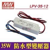 【奇亮科技】含稅 LPV-35-12 明緯MW 工業電源供應器 35W 12V 3A 防水IP67 變壓器