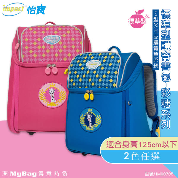 impact 怡寶 兒童護脊書包 Cuty sugar 彩糖系列 新一代標準型輕量護脊書包 IM00705 得意時袋