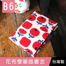 珠友 SC-03230 B6/32K花布雙筆插書衣/書套/書皮