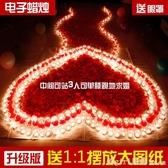 電子蠟燭浪漫生日求婚布置創意表白道具神器LED燈用品場景愛心形 俏girl  YTL