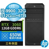 【南紡購物中心】HP C246 八核商用工作站 i9-9900/32G/512G PCIe+6TB/RTX3060 12G/Win10專業版