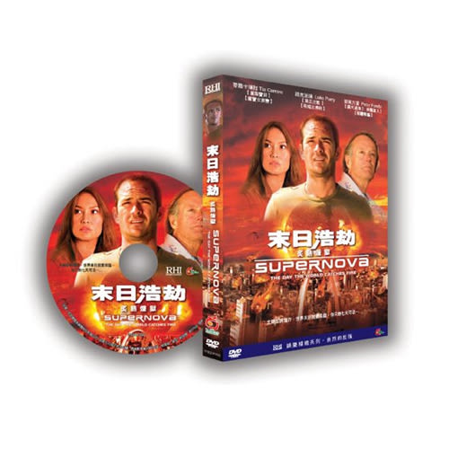 炙熱煉獄 末日浩劫DVD