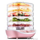 食物烘乾機220V乾果機家用水果茶蔬菜脫水食物風乾機 寵物食品烘乾機家用YXS多色小屋