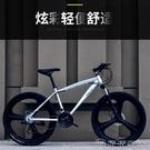 山地車 韻霸山地自行車24/26寸男女式學生單車21/24/27變速賽車一體輪YYJ【快速出貨】