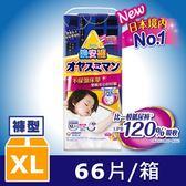 滿意寶寶 兒童系列晚安褲 女XL(22片x3包/箱)│飲食生活家