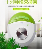 空氣凈化器家用除甲醛衛生間除臭小型臭氧消毒機廁所除味  艾莎嚴選YYJ