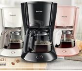 Philips/ HD7431美式咖啡機家用滴漏式全自動小型煮咖啡壺【全網最低價】 LX 220v
