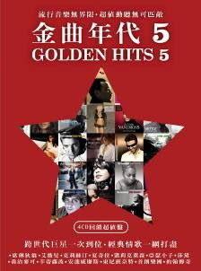 金曲年代5 西洋合輯 CD (購潮8)