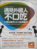 【書寶二手書T8/語言學習_ZAR】遇見外國人不口吃-百變話題英文口語訓練書_蔡文怡_無附光碟