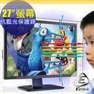 【EZstick抗藍光】26~27吋寬外掛式抗藍光護眼光學液晶護眼螢幕保護鏡保護罩尺吋 : 635*415mm