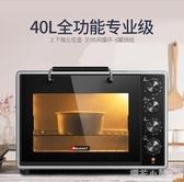Hauswirt/海氏 A45電烤箱家用烘焙多功能全自動大小容量40升商用QM『櫻花小屋』