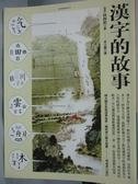 【書寶二手書T7/語言學習_YAU】漢字的故事_林西莉,李之義