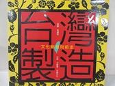【書寶二手書T6/社會_D93】台灣製造-文化創意向前走_文建會
