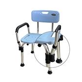 ~健康之星~鋁合金扶手可拆卸有背洗澡椅