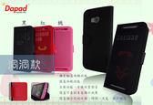 Dapad HTC One(M9+) 洞洞款側掀皮套