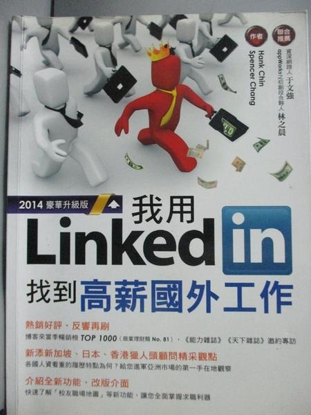 【書寶二手書T7/財經企管_YEW】我用LinkedIn找到高薪國外工作_Hank Chin