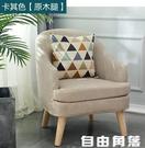 懶人沙發 北歐現代簡約單人沙發椅臥室小戶型陽台懶人沙發可拆洗客廳電腦椅 自由角落