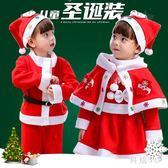大尺碼 圣誕節兒童服裝男女童裝扮表演服幼兒園衣服圣誕節演出服圣誕老人 js18029『科炫3C』