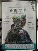 挖寶二手片-G08-048-正版DVD-泰片【華麗之墓】-入圍第68屆坎城影展(直購價)