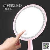 化妝鏡  led化妝鏡帶燈補光宿舍桌面台式抖音美梳妝少女心學生充電式鏡子 雙十二
