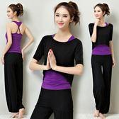 瑜伽服長袖褲裝新款莫代爾寬鬆 運動網紅瑜珈服帶胸墊初學者   麻吉鋪