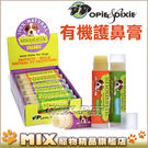 ◆MIX米克斯◆Opie&Dixie阿比與黛西.0217/0218有機護鼻膏0.15oz,保持寵物鼻子健康滋潤
