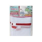 COCORO 樂品 細網洗衣袋(2入) L【小三美日】