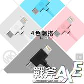 【限時優惠】WK 香港潮牌 WKC-008 2合1 充電傳輸線 多色任選