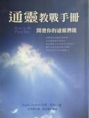 【書寶二手書T1/宗教_JCB】通靈教戰手冊_朱玟菁, 莎夏‧芳鄧
