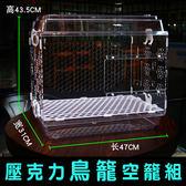 [免運] 空籠款-透明鳥籠 鸚鵡鳥籠子 壓克力籠 飼養箱 孵化箱 灰鸚鵡 虎皮 牡丹 別墅