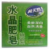 南僑水晶肥皂絲絮1.28Kg盒裝