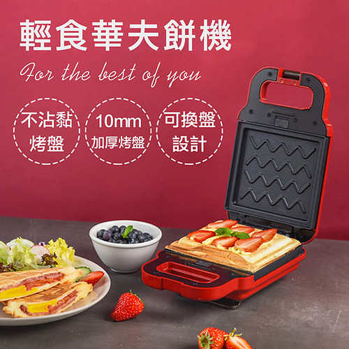 Sakura 日式輕食三明治機 鬆餅機 (可加購鬆餅、甜甜圈、鯛魚燒烤盤三件組一機多用)