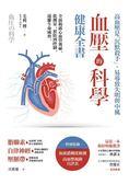 (二手書)血壓的科學健康全書:全面揭露心血管奧祕,從測量、預防到控制,遠離生命..
