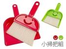 Loxin【SV3161】日本設計 小掃把組 笨斗 畚箕 清潔打掃 桌面清潔 細縫 灰塵
