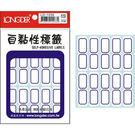 【奇奇文具】量大超划算!【龍德 LONGDER 自黏性標籤】LD-1038 藍框 標籤貼紙 52x15mm (20包/盒)