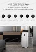 小米 米家 空氣淨化器 pro 家用 臥室 室內 辦公 智能 除甲醛 除霧霾 除粉塵