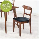 餐椅【YUDA】瓦妮莎 麻將椅 木餐椅/休閒椅/書桌椅 S8Y 214-4