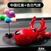 飾品擺件禮物一路平安鹿汽車擺件個性創意汽車用品車內飾品可愛車用男女陶瓷易家樂