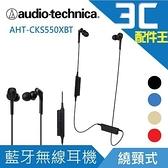 鐵三角 ATH-CKS550XBT 藍牙無線耳機 線控 繞頸 免持接聽 通話 藍牙耳機 入耳式 耳塞