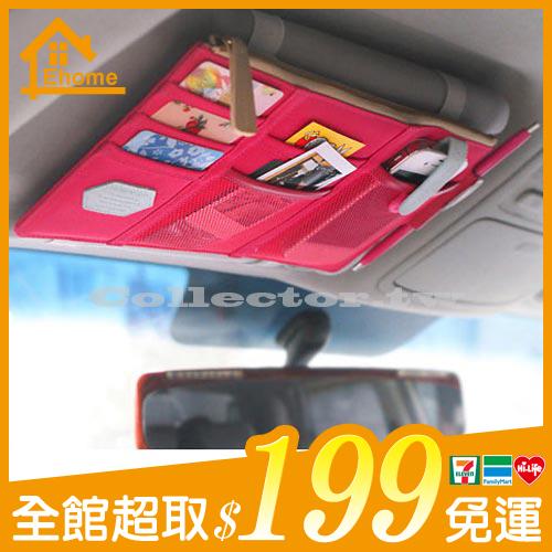 ~宜家~多功能遮陽板收納掛包 車用掛袋 雜物收納袋 置物袋