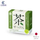日本 Clover 茶香保濕香皂 80g  鹿兒島茶葉 洗顏皂 洗面皂 肥皂 去角質【PQ 美妝】