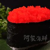 紅魚子魚卵 (500g±10%/盒(紅)) (柳葉魚卵)