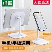 桌面平板電腦懶人支架適用于ipad pro手機通用雙摺疊角度可調節家用網課宿舍固定架 樂事館新品